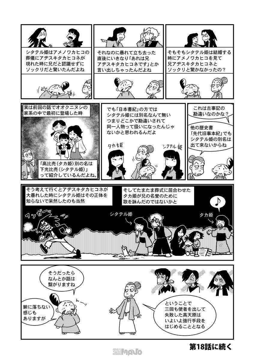 電脳マヴォ:知泉的古事記「ふることふみ」 知泉的古事記「ふること ...